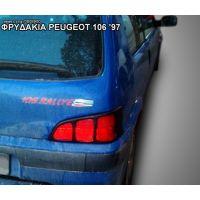 ΦΡΥΔΑΚΙΑ PEUGEOT 106 '97